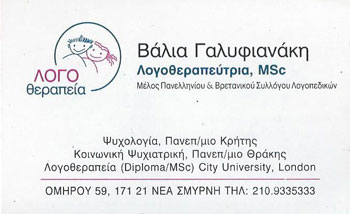 ΛΟΓΟΠΕΔΙΚΟΣ - ΒΑΛΙΑ ΓΑΛΥΦΙΑΝΑΚΗ